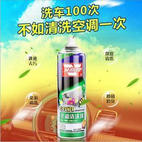 【分销补差价链接毋拍】卫斯理 车内空调清洗剂 / 清洁套装