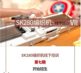 SK280编织机第七期线下课招生 苏州2019年1月16日、17日、18日