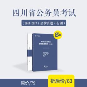 (2014-2017)四川公務員考試金榜真題及解析(行測)【純圖書】