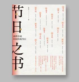 《节日之书:余世存说中国传统节日》