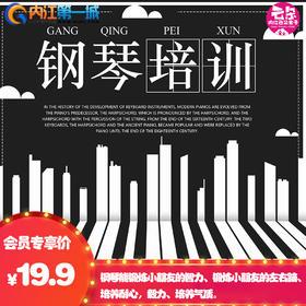 于斯微琴房钢琴课,高端大气上档次,让孩子有个与众不同的气质!