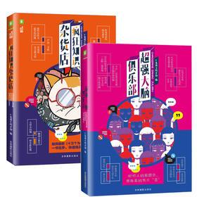 意林 疯狂知识杂货店+超强大脑俱乐部 随书附赠 明星海报+书签 翻阅5分钟脑力大不同 一本有趣又有营养的学问书