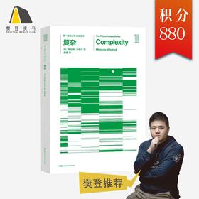 原价69元《复杂》系统学的一本入门书,复杂领域公认的好读本【积分换书】