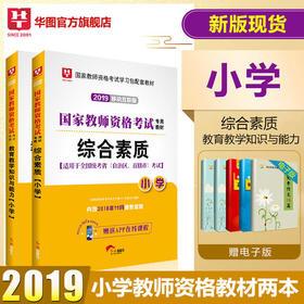 【学习包】2019移动互联版 国家教师资格证考试专业参考教材 (综合素质+教育教学知识与能力) 小学 2本
