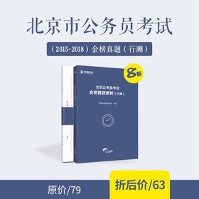北京公务员考试金榜真题解析(行测)【纯图书】