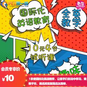 4节英语体验课,轻松学英语就是简单!(原价180元)