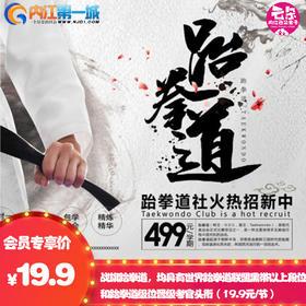 战旗美艺跆拳道课程。19.9元两节课