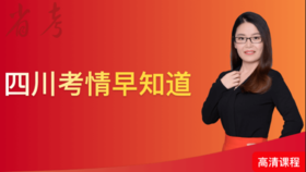 2019年四川考情考务介绍