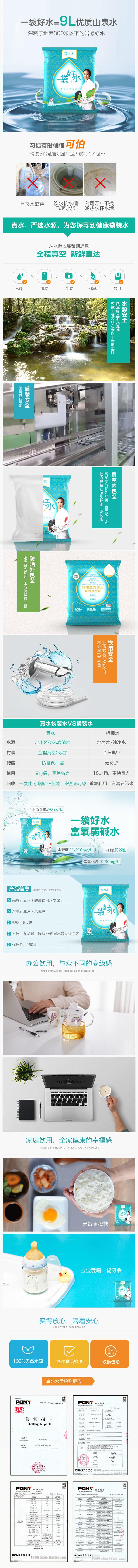 真水工程袋装水,一袋好水(6袋起送)北京袋装水