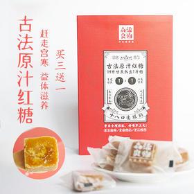 买3送1 古法原汁红糖20块/盒(400g),云南十八口连环锅熬制,清甜不腻  青红甘蔗1:1,,喝了不怕上火,几百年传承的手艺。