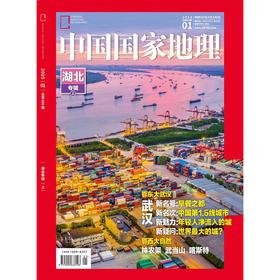 《中国国家地理》201901 湖北专辑