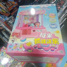 糖果抓娃娃机5358-1