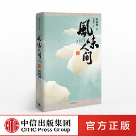 风味人间 陈晓卿 著 舌尖上的中国总导演 腾讯视频记录片同名主题书新鲜上市 中信出版社图书 正版书籍