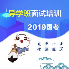 2019国考导学班面试培训(上课地点:贵阳  遵义 毕节   兴义 )