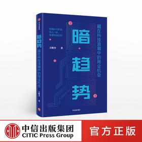 暗趋势 藏在科技浪潮中的商业机会 王煜全 著 中信出版社图书 正版书籍
