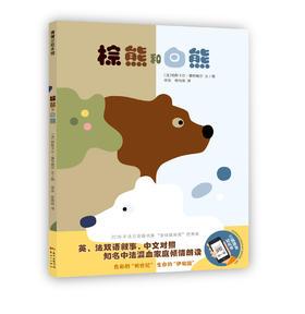 棕熊和白熊(精装)——3-4-5-6-7-8岁 英、法双语叙事,中文对照 对称美学 理解和包容