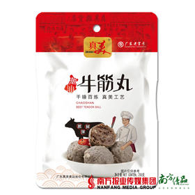 【Q弹爽口】真美 潮汕牛筋丸 250g/包