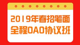 2019银行春招笔面全程OAO协议班