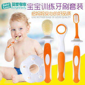 宝宝训练牙刷套装