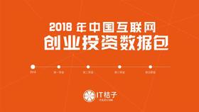 2018年全年投资并购事件数据包