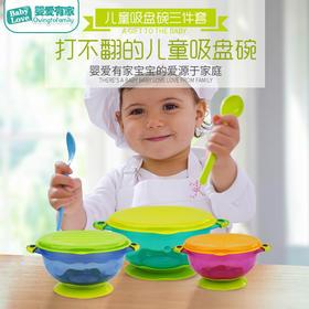 儿童三件套吸盘碗