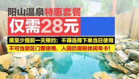 仅限1月31日使用【仅休闲年卡用户可购买,一卡限购一份】阳山温泉特惠套餐券仅售¥28元(下单当日不可用)每日限量50份!