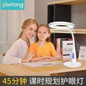 优童(YOOTONG)U7 减蓝光LED护眼台灯 12W智能语音触控调节儿童学生阅读学习台灯 标准款