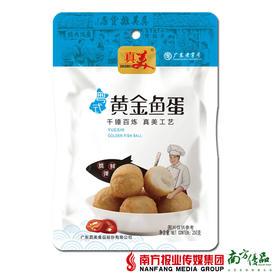 【味道鲜美】真美 粤式黄金鱼蛋  250g/包