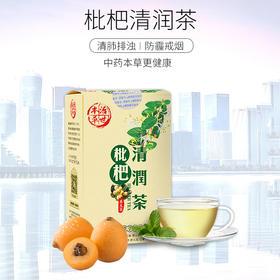 枇杷清润茶 清肺利咽助戒烟  滋养养生花茶  3盒一周期 可喝28天
