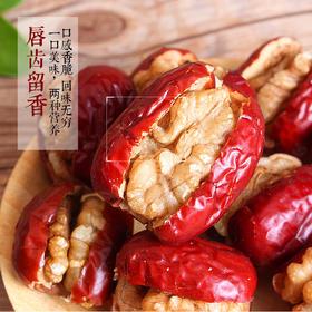 远山 新疆枣夹核桃250g*2袋 红枣夹核桃 抱抱果