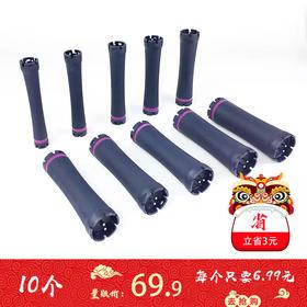 (10个量贩装)美缔紫色纹理杠   烫发杠子防水防爆美发数码热烫机器发廊专用卷发杠子
