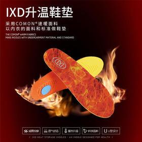 IXD蓄热鞋垫自发热不需充电物理加热持久保暖 男女通用 暖脚  防脚臭