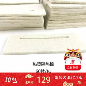 (10包量贩装)热烫隔热棉SPA垫 60片/包