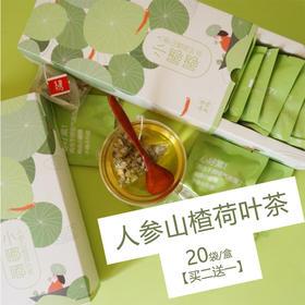 人参山楂荷叶茶,有人参不怕伤身。20袋/盒,买2盒送1盒。