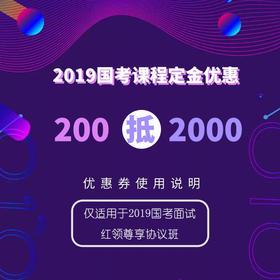 2019国考面试课程定金优惠 200抵2000