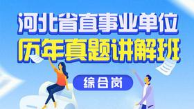 河北省直事业单位历年真题讲解班