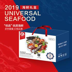 """2019海鲜礼盒 """"优选"""" 优质海鲜多种套餐 价格实惠 全国包邮"""