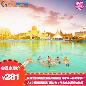 299元享大英死海度假酒店,中国死海住宿一晚+温泉票2张+水上项目等