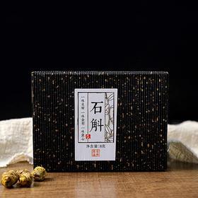 浙江临安铁皮石斛 8g/盒
