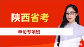 2019年陕西省考¡¶申论¡·专项班