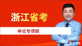 2019年浙江省考《申论》专项班
