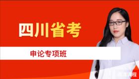 2019年四川省考《申论》专项班