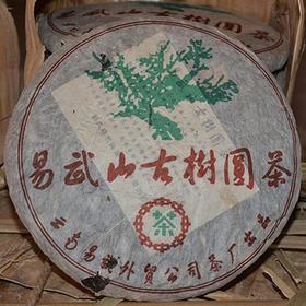 2001年易武山古树圆茶老生茶