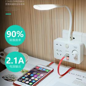 【防触电,保护视力 新创意智能多功能插排】  即是台灯也是插座 带可调节台灯转换器   USB电源转换器
