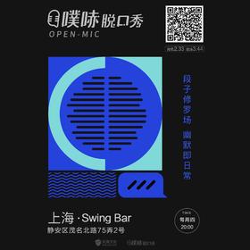 噗哧脱口秀|上海场开放麦每周四@Swing Bar