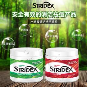 美国Stridex水杨酸棉片 去粉刺黑头 抗痘祛痘