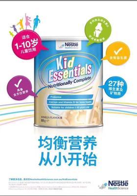 雀巢儿童成长奶粉 kids essential适合1-10岁孩子,多种维生素矿物质