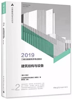 2019年版二级注册建筑师考试教材