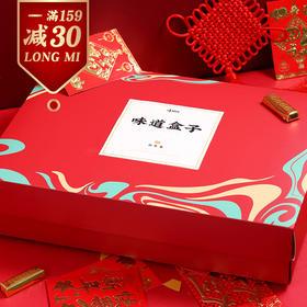 【满159减30】年货礼盒味道盒子 拾拣集 汇聚中国六省八市美味 870g