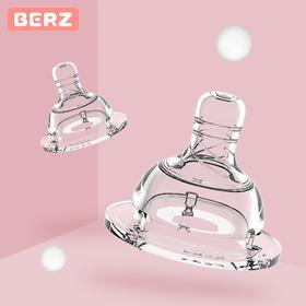 英国BERZ宽口径奶嘴(1对)